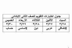 جدول اختبارات التقويم للمرحله الابتدائيه