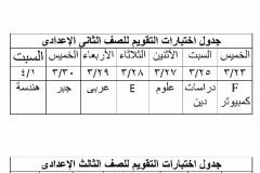 جدول اختبارات التقويم للمرحله الاعداديه
